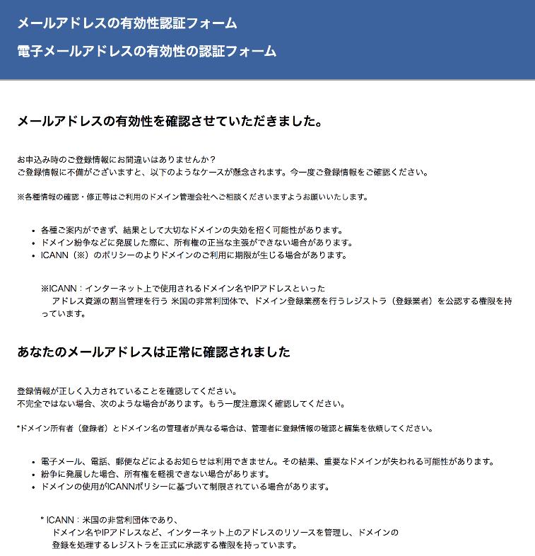 ドメイン情報認証手続きによる、メールアドレスの有効性確認画面