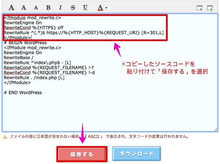 .htaccessファイルにSSLリダイレクト設定を追記