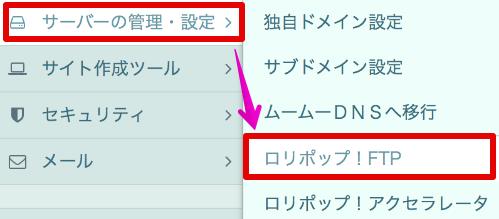 ロリポップ!の管理画面で「ロリポップ!FTP」を選択