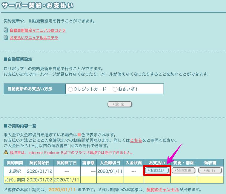 ロリポップ!の契約更新、自動更新設定画面