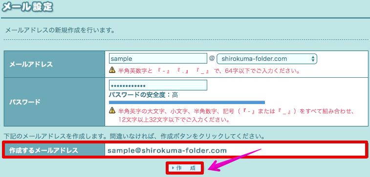 ロリポップで作成するメールアドレスの確認