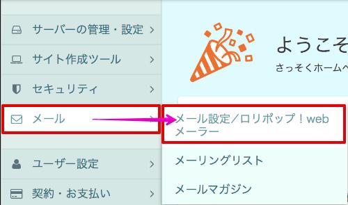ロリポップ!の管理画面で「メール設定/ロリポップ!webメーラー」を選択