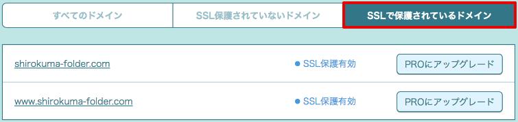 ロリポップ!でSSL保護有効