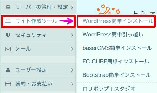 ロリポップ!の管理画面で「WordPress簡単インストール」を選択