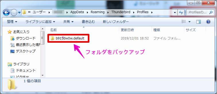 Windowsのプロファイルフォルダのある階層に移動