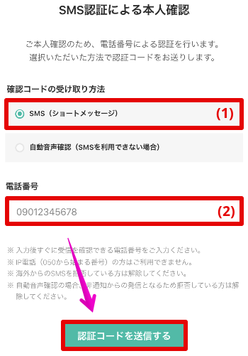 SMS認証の手続き