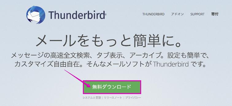 Thunderbird(サンダーバード)を公式サイトからダウンロードする