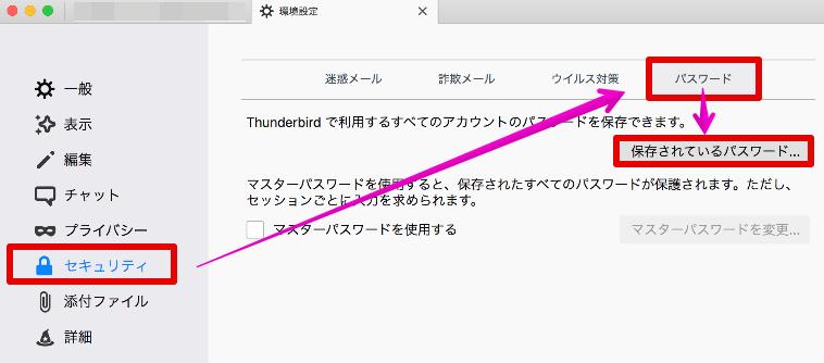 Thunderbird(サンダーバード)の保存されているパスワードを開く