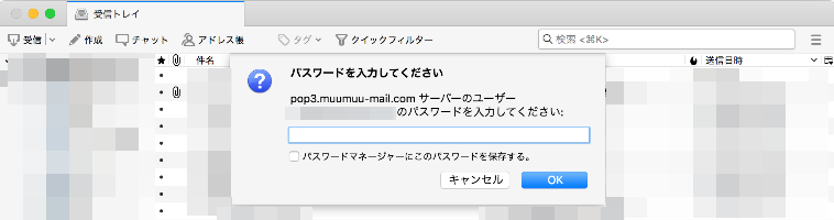 Thunderbirdのパスワード入力画面