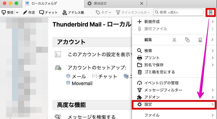 Thunderbird(サンダーバード)の設定へ