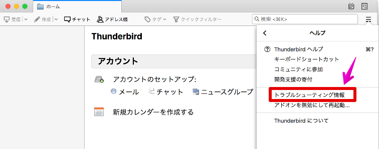 Thunderbird(サンダーバード)のトラブルシューティング情報へ移動
