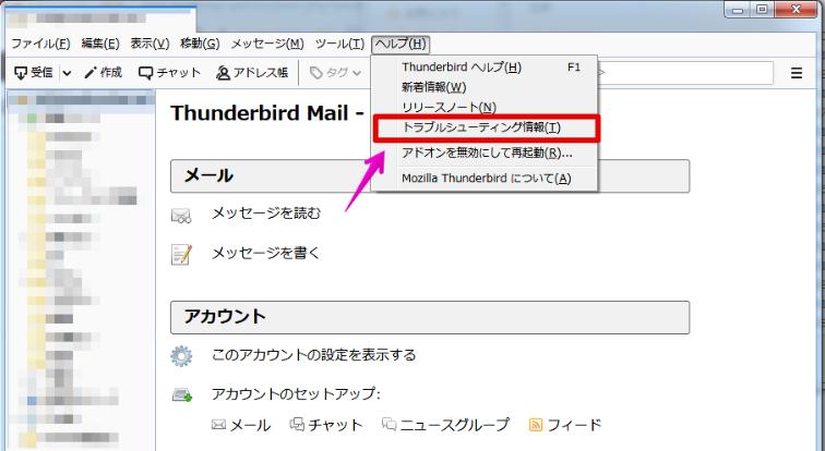 Thunderbird(サンダーバード)でトラブルシューティング情報を確認