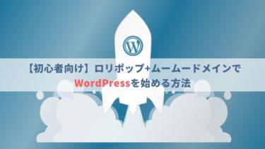 【初心者】ロリポップ+ムームードメインでWordPressを始める方法