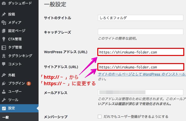 WordPressの一般設定でURLを「https://〜」に変更する