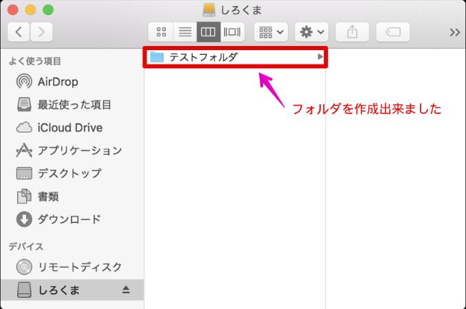 Macでフォルダ作成のテスト