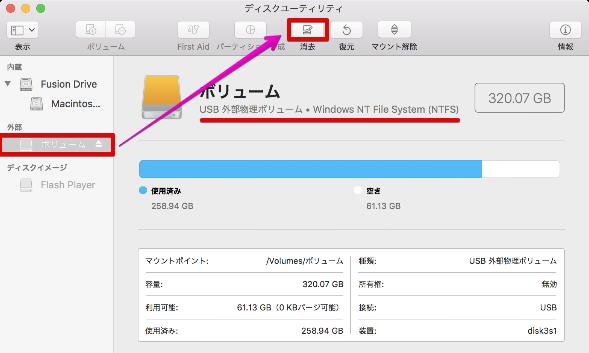 Macでボリュームの消去を行う