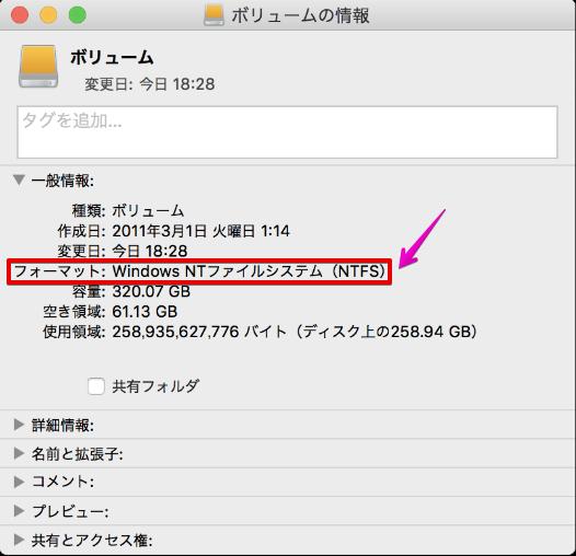 Macでボリュームのフォーマット情報を確認する