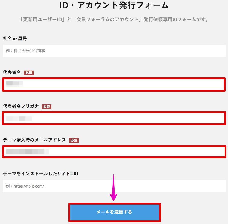 FITの「ID・アカウント発行フォーム」
