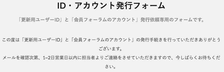 「ID・アカウント発行フォーム」入力後のページ