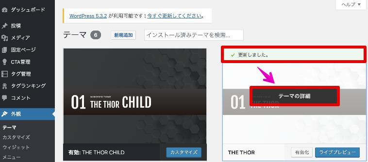 THE THOR(ザ・トール)のテーマ更新完了