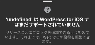 WordPress公式アプリで、テーマ機能利用箇所について未対応のメッセージを表示