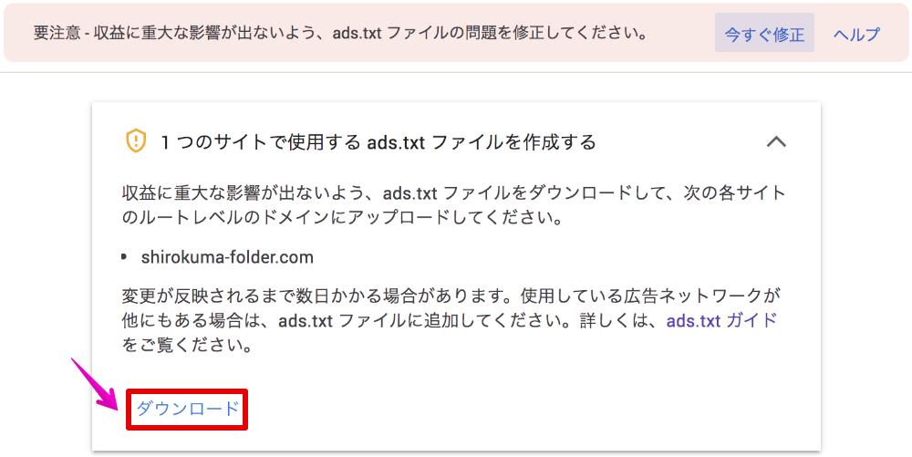 グーグルアドセンスの「ads.txt」ファイルをダウンロード