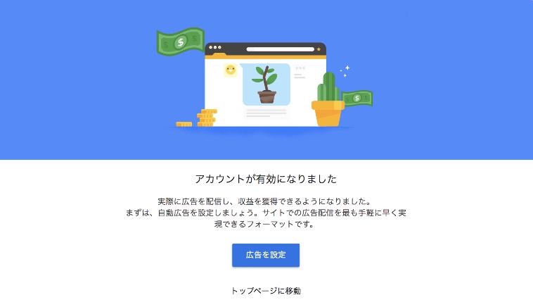 グーグルアドセンスでアカウントが有効になった画面