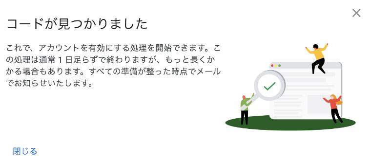 サイトとグーグルアドセンス のリンクが有効になった場合の表示