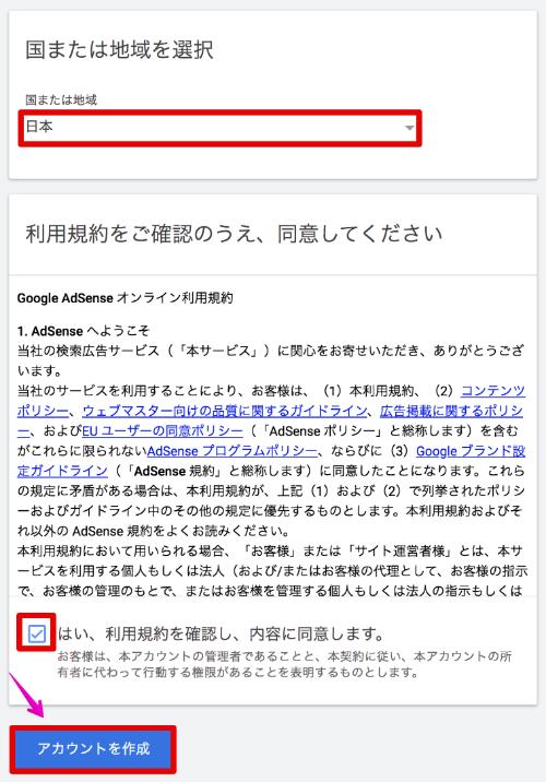 グーグルアドセンスのアカウント情報として「国または地域」「利用規約への同意」を選択