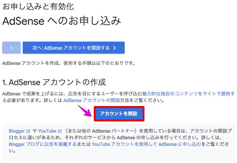 グーグルアドセンスのアカウントを開設