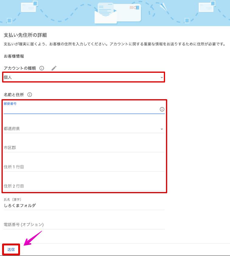 グーグルアドセンス の「アカウントの種類」「名前と住所」を入力する