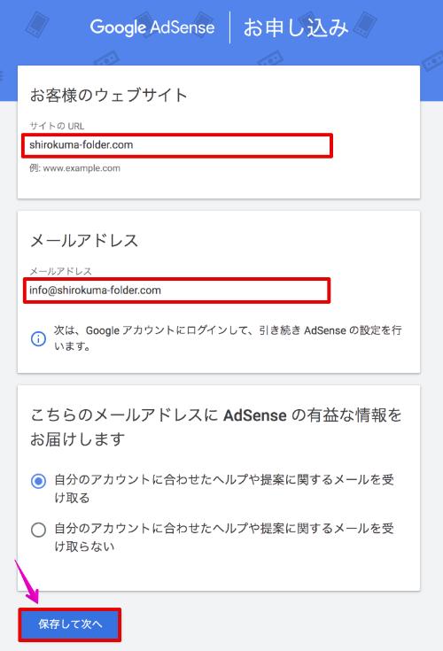 グーグルアドセンスのアカウント情報として「サイトのURL」「メールアドレス」を入力