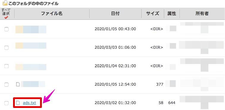 ロリポップ!FTP設定でアップロード完了後の「ads.txt」ファイルを確認