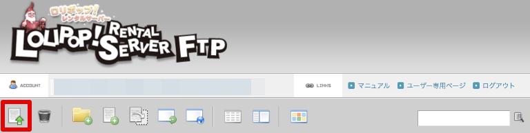 ロリポップ!FTP設定からアップロードを選択