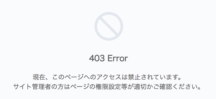 WordPressで「403 Error」の表示