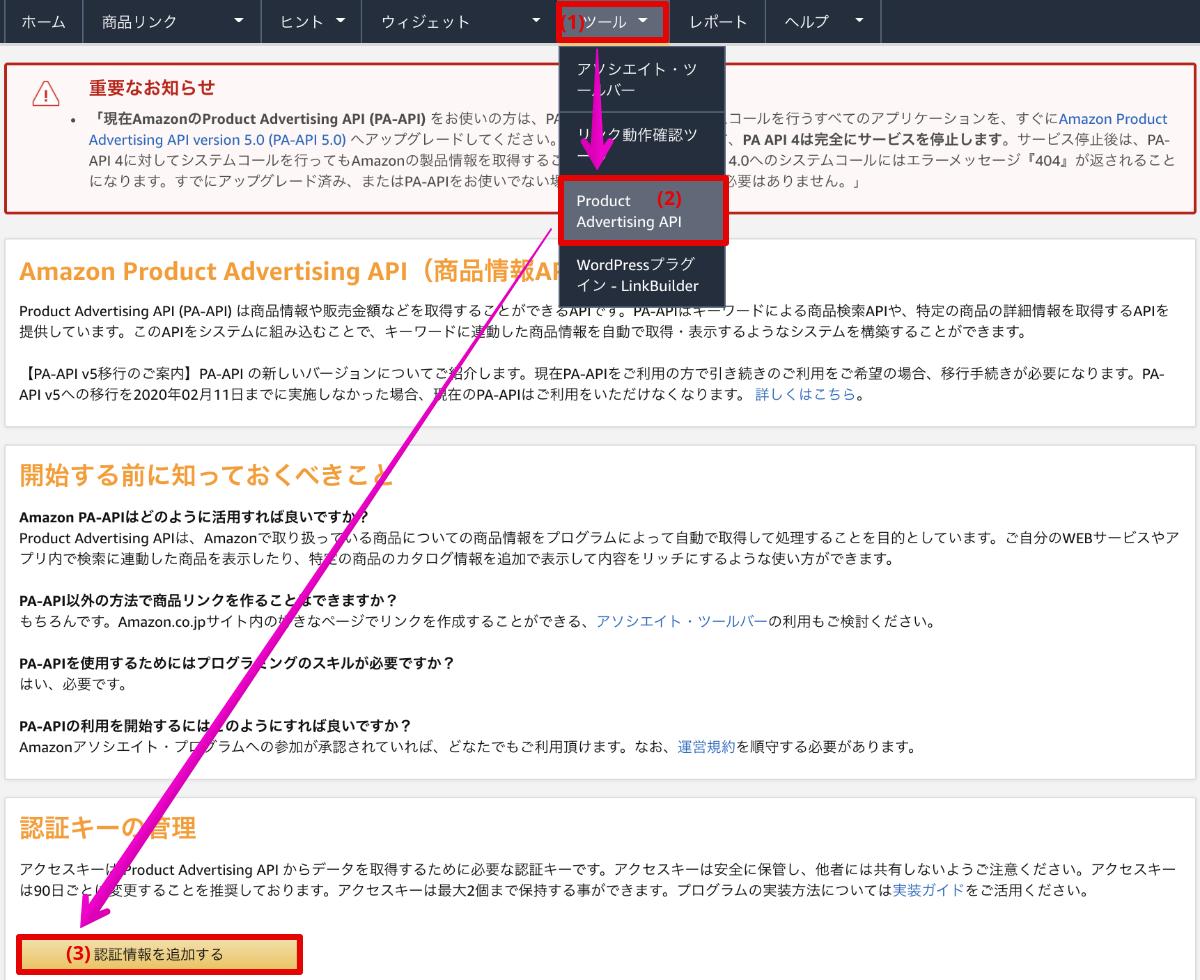 Amazonアソシエイトで認証情報を追加