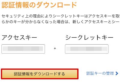 Amazonアソシエイトの「アクセスキー」と「シークレットキー」を確認
