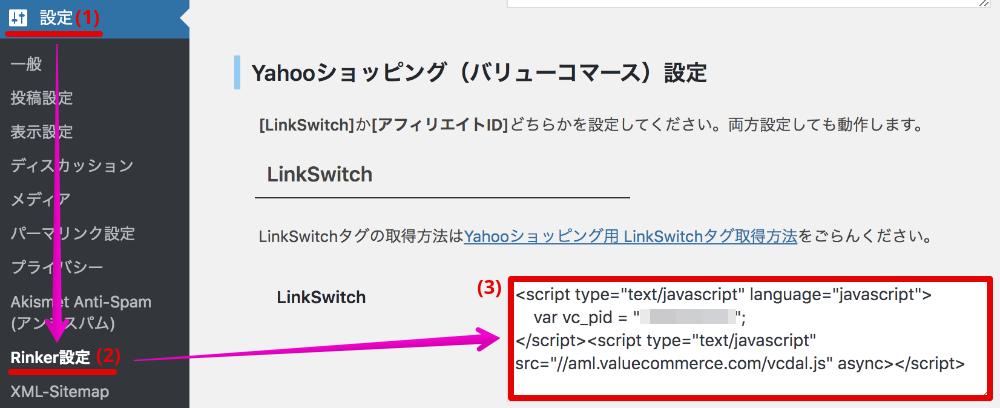 LinkSwitchタグのコードをRinker(リンカー)に設定