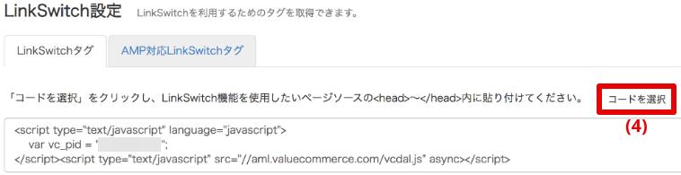 LinkSwitchタグのコードをコピー