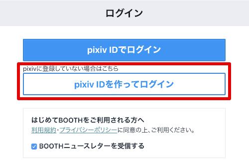 pixivにログインする