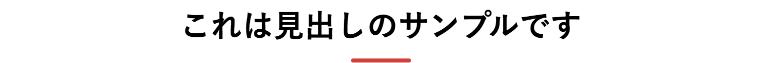 下線-センター[カラーA:文字 B:下線]の見出しサンプル