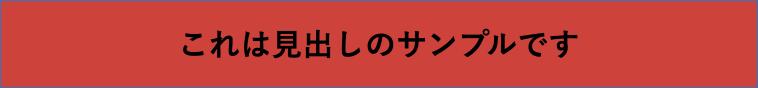 背景-線[カラーA:文字 B:背景 C:線]の見出しサンプル