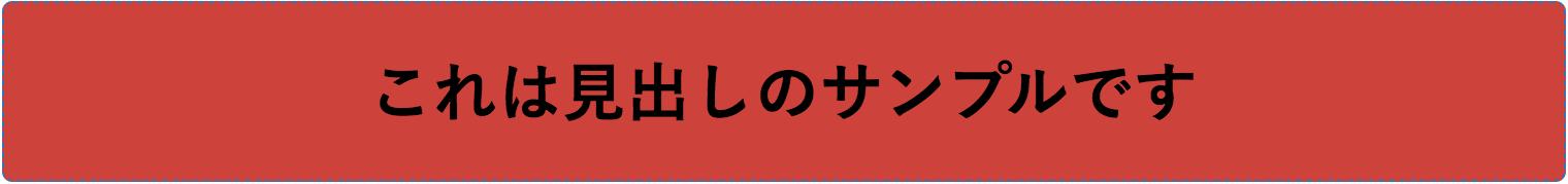 背景-点線角丸[カラーA:文字 B:背景 C:線]の見出しサンプル