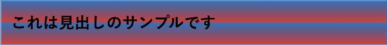 グラデ-基本[カラーA:文字 B:背景 C:背景&線]の見出しサンプル