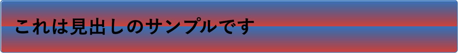 グラデ-角丸[カラーA:文字 B:背景 C:背景&線]の見出しサンプル