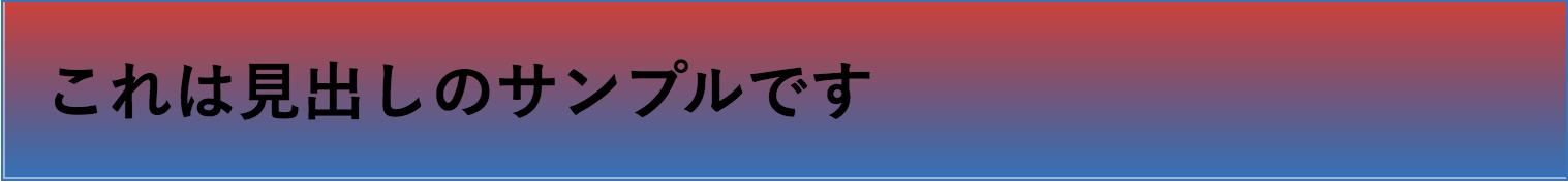 グラデ-シンプル[カラーA:文字 B:背景 C:背景&線]の見出しサンプル