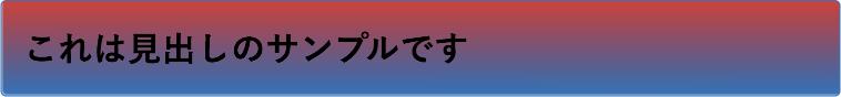 グラデ-シンプル角丸[カラーA:文字 B:背景 C:背景&線]の見出しサンプル