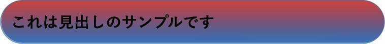 グラデ-シンプルラウンド[カラーA:文字 B:背景 C:背景&線]の見出しサンプル