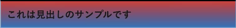 グラデ-上線(文字黒)[カラーA:上線 B:背景 C:背景&線]の見出しサンプル