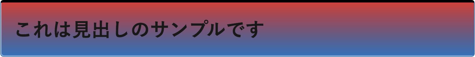 グラデ-上線角丸(文字黒)[カラーA:上線 B:背景 C:背景&線]の見出しサンプル